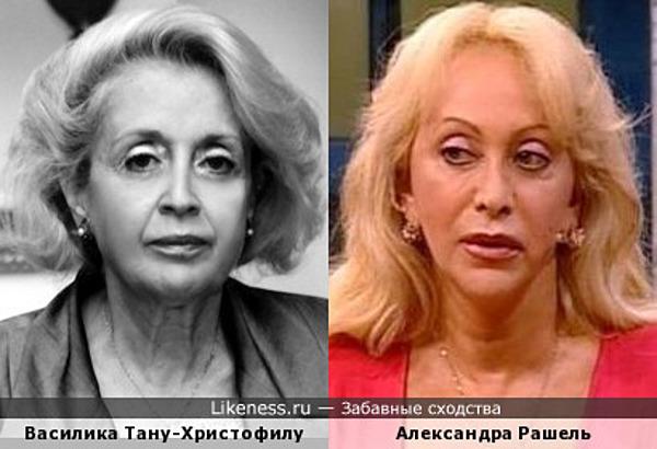 Василика Тану-Христофилу и Александра Рашель