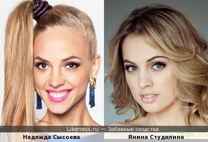 Надежда Сысоева и Янина Студилина
