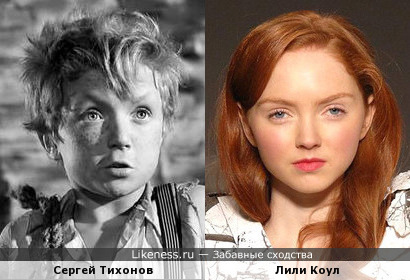 Сергей Тихонов и Лили Коул