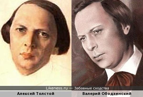 Алексей Толстой и Валерий Ободзинский