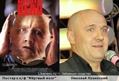 На постере - Николай Лукинский