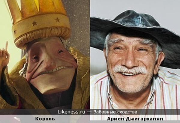 Король из мультфильма «Маленький принц» и Армен Джигарханян