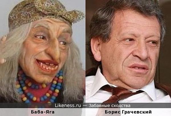 Баба-Яга и Борис Грачевский