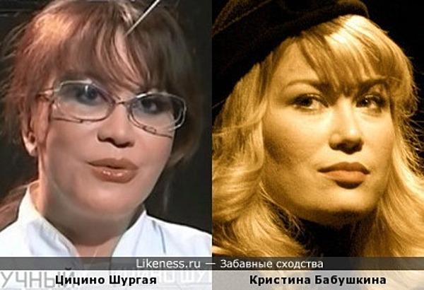 Цицино Шургая и Кристина Бабушкина