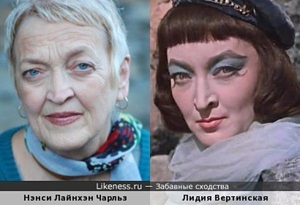 Нэнси Лайнхэн Чарльз и Лидия Вертинская