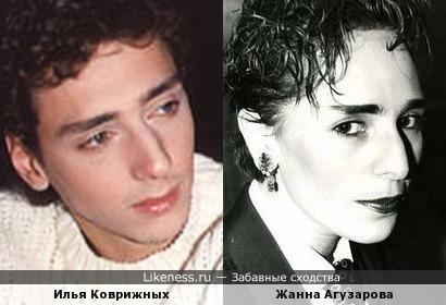 Илья Коврижных и Жанна Агузарова