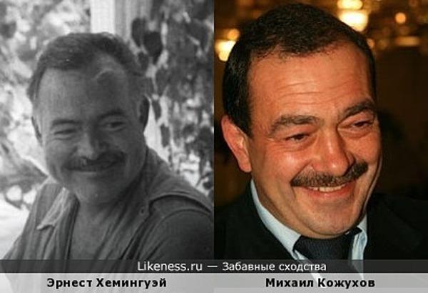 Эрнест Хемингуэй и Михаил Кожухов
