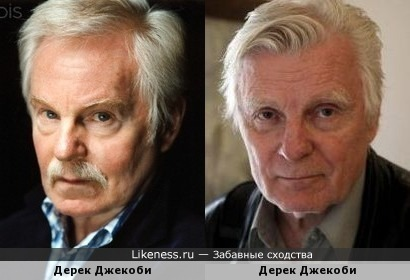 Дерек Джекоби и Юрий Назаров