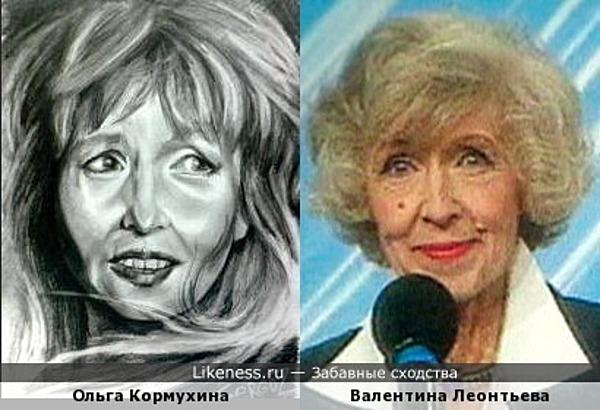 Ольга Кормухина и Валентина Леонтьева