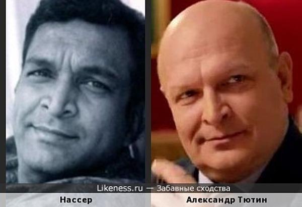 Нассер и Александр Тютин