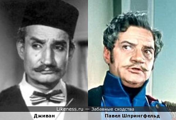 Дживан и Павел Шпрингфельд