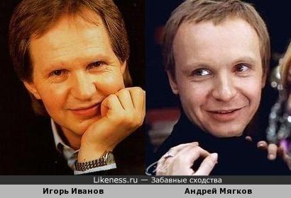 Игорь Иванов и Андрей Мягков