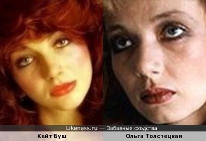 Кейт Буш и Ольга Толстецкая