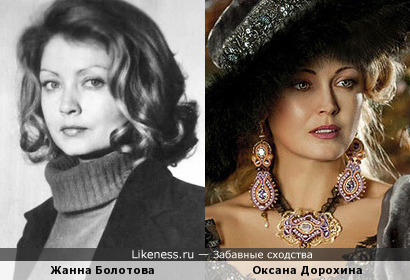 Жанна Болотова и Оксана Дорохина