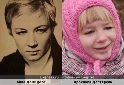 Алла Демидова и Ярослава Дегтярёва