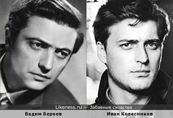 Вадим Бероев и Иван Колесников