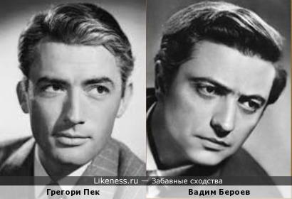 Грегори Пек и Вадим Бероев
