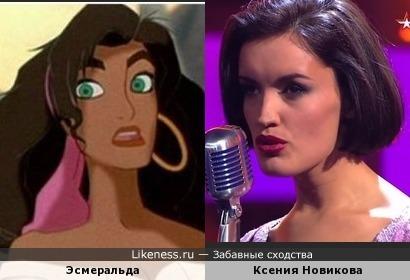 Эсмеральда и Ксения Новикова