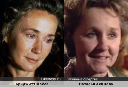 Бриджитт Фоссе и Наталья Акимова