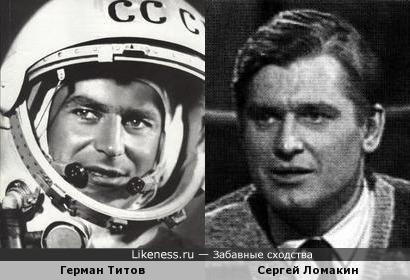 Герман Титов и Сергей Ломакин (для конкурса «Покорители космоса »)