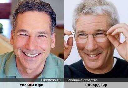 Уильям Юри и Ричард Гир
