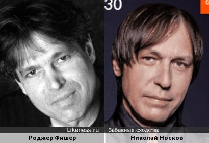 Роджер Фишер и Николай Носков