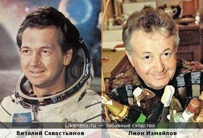 Виталий Севастьянов и Лион Измайлов
