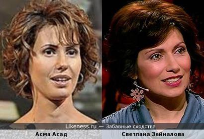 Асма Асад и Светлана Зейналова