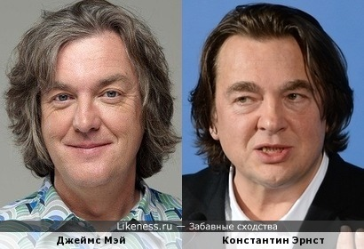 Джеймс Мэй и Константин Эрнст