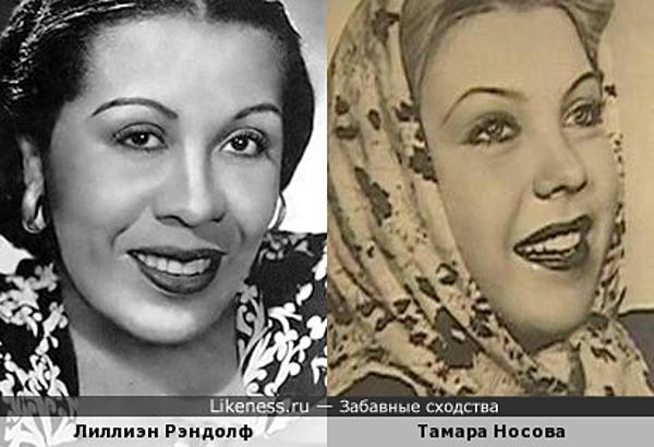 Лиллиэн Рэндолф и Тамара Носова