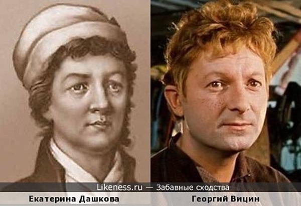 Екатерина Дашкова и Георгий Вицин