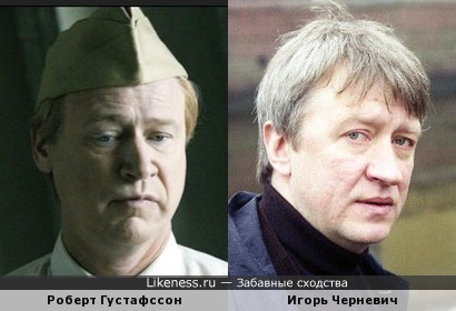 Роберт Густафссон и Игорь Черневич