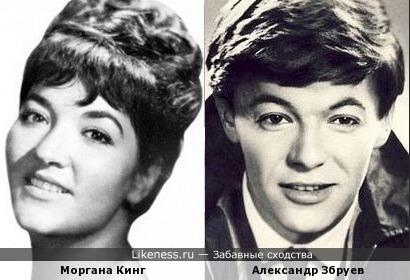 Моргана Кинг и Александр Збруев
