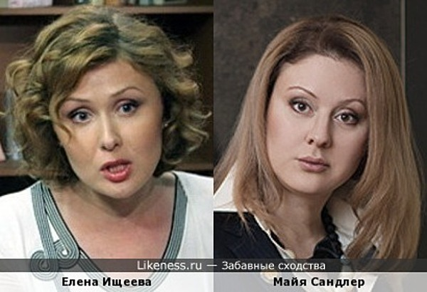 Елена Ищеева и Майя Сандлер