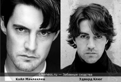 Кайл Маклахлен и Эдвард Клюг