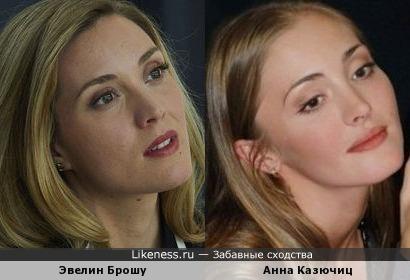 Эвелин Брошу и Анна Казючиц
