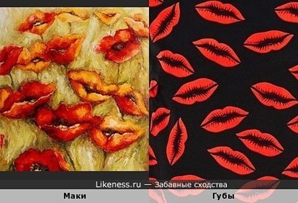 Маки-губы