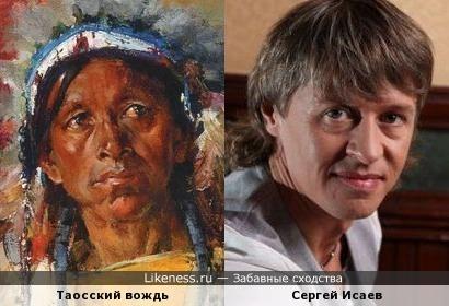 Таосский вождь и Сергей Исаев