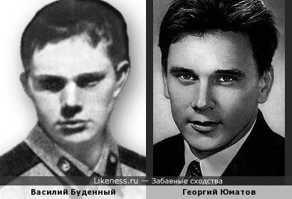 Василий Буденный и Георгий Юматов