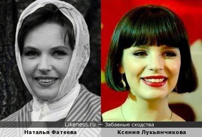 Наталья Фатеева и Ксения Лукьянчикова