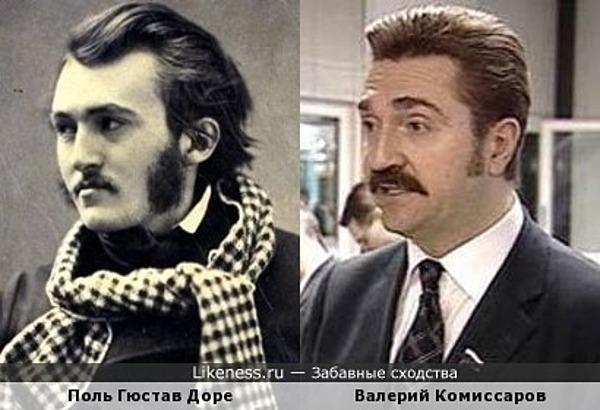 Поль Гюстав Доре и Валерий Комиссаров