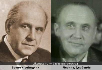 Бруно Фрейндлих и Леонид Дербенёв