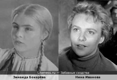 Зинаида Бокарёва и Нина Иванова