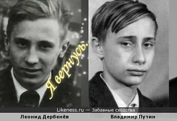 Леонид Дербенёв и Владимир Путин