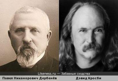 Павел Дербенёв и Дэвид Кросби