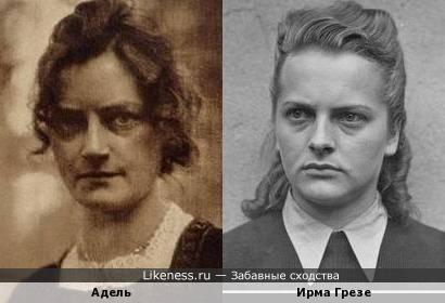 Адель Цвинчер и Ирма Грезе