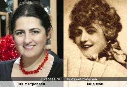 Ия Метревели и Миа Май