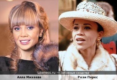 Алла Михеева и Рози Перес
