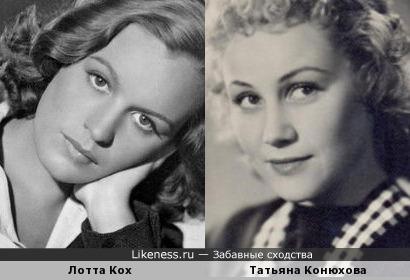 Лотта Кох и Татьяна Конюхова