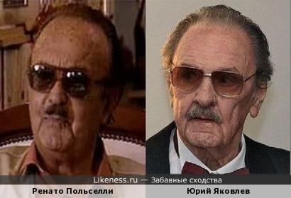 Ренато Польселли и Юрий Яковлев